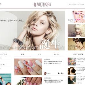 「AUTHORs JAPAN BEAUTY」創刊!