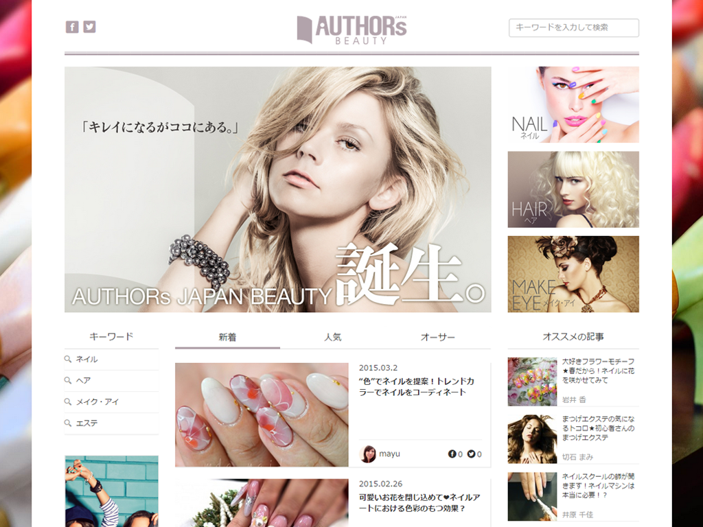 「AUTHORs JAPAN BEAUTY」創刊!
