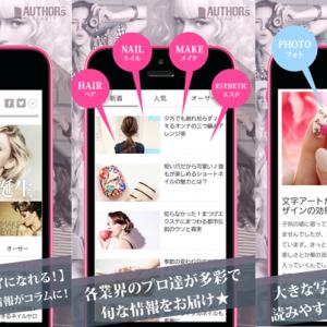 「AUTHORs JAPAN BEAUTY」のスマホアプリをリリース!
