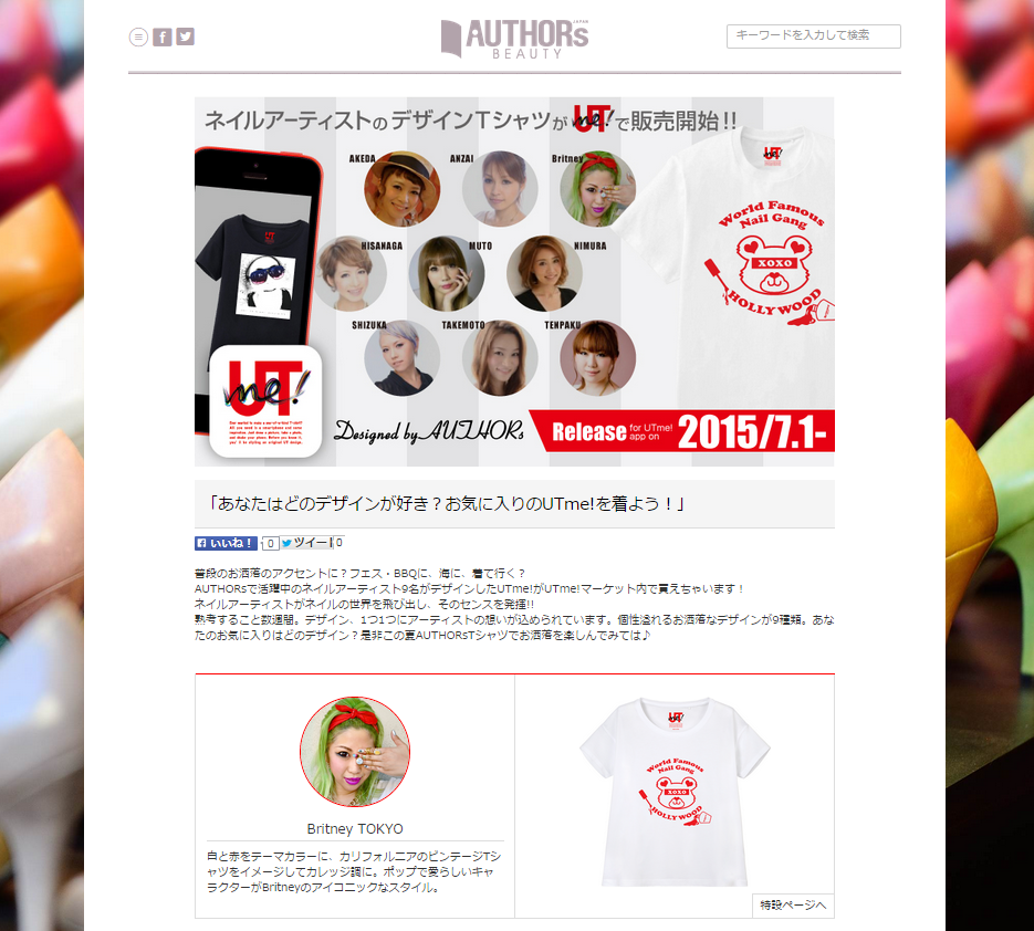 ネイルアーティストがTシャツをデザインユニクロアプリ「UTme!」マーケット内で販売開始