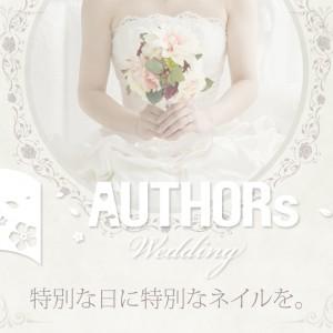 ネイルと結婚式を繋ぐ『AUTHORs Wedding』をリリース