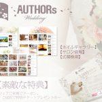 ネイル×ウェディング情報サイト「AUTHORs Wedding」
