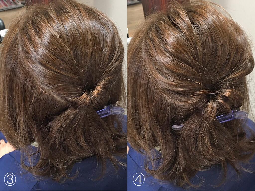 ショートヘアがキレイにフルアップに作れる手順2