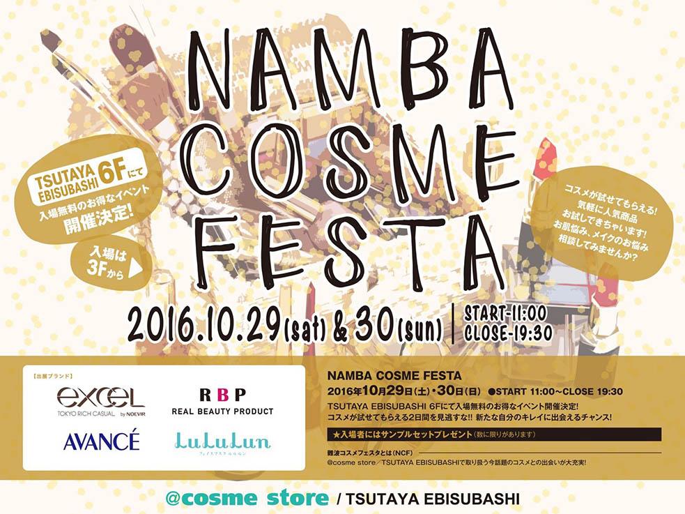 難波コスメフェスタ in @cosme store/TSUTAYA EBISUBASHI