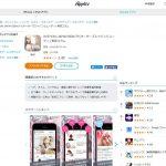 レビューサイトAppliv[アプリヴ]にAUTHORsが掲載!