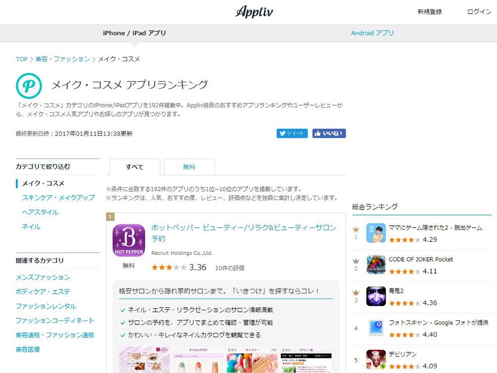 2_appliv1