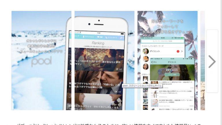 まとめ読みアプリpool[プール]にてAUTHORsの記事が配信開始!