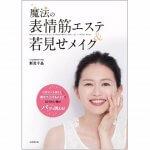 新見千晶さんの『魔法の表情筋エステ&若見せメイク』(成美堂出版)が発売