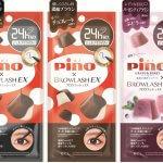 チョコのようなとろける密着感!アイスの『pino(ピノ)』とコラボしたジェルペンシル