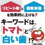 【大阪開催】AUTHORs Beauty主催サロンオーナー様向けセミナーイベント開催決定!