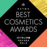 BUYMA(バイマ)が2017年上半期ベストコスメアワードを発表!
