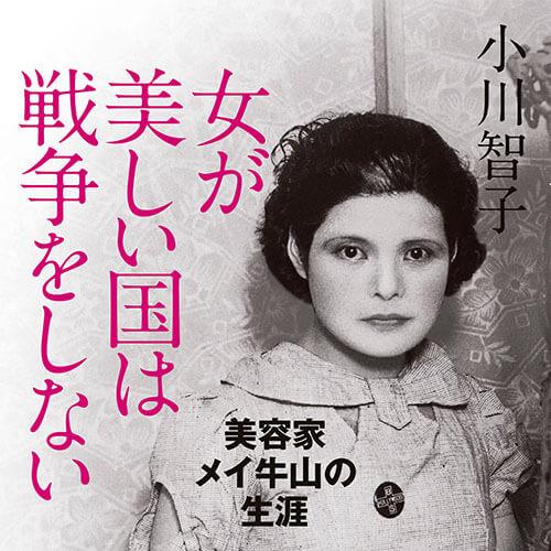 キャリアウーマンの先駆け、美容家 メイ牛山の人生物語が講談社より発売!